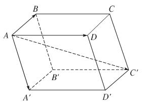 Hình hộp ABCD.A'B'C'D'