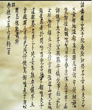 Chiêú Nôm- Bút tích của Nguyễn Huệ gửi La Sơn Phu Tử Nguyễn Thiếp