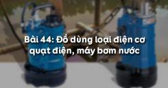 Bài 44: Đồ dùng loại điện cơ quạt điện, máy bơm nước
